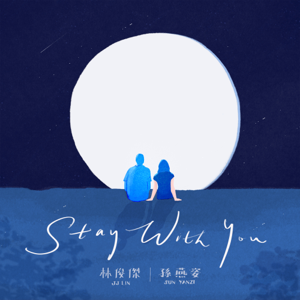 林俊傑 & 孫燕姿 - Stay With You (英文版)