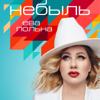 Ева Польна - Небыль обложка