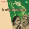 Bancha Ramer Bagan (Original Motion Picture Soundtrack) - Single