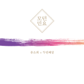 Song Of Peace So Hee Song & 2nd Moon - So Hee Song & 2nd Moon