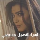 Haza El Ghaly