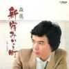 Shinjyuku Minatomachi - Shinichi Mori