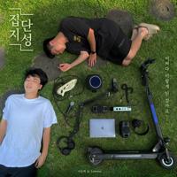 집단지성 - EP Mp3 Songs Download