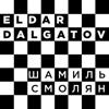 ELDAR DALGATOV - Шамиль Смолян обложка