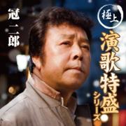 Japanese Legendary Enka Collection: Jiro Kanmuri - Jiro Kanmuri - Jiro Kanmuri