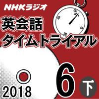 NHK 英会話タイムトライアル 2018年6月号(下)