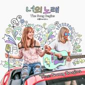 The Song Begins (feat. Jinjoo.L)