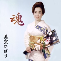 Tamashii - Single