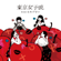 kissはあげない - TOKYO GIRLS' STYLE