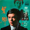 Boukyo - Shinichi Mori