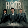 НАИВ - Симфопанк (feat. Симфонический оркестр