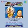 Vinayagar Murugan Songs