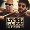 Elai Botner & אביב אלוש - הכי קרוב אלייך artwork