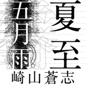 夏至/崎山蒼志ジャケット画像