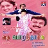 Thaiporanthachu (Original Motion Picture Soundtrack) - EP