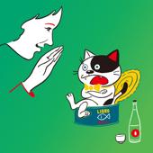 シグナル (光の当て方次第影の形) feat. 元晴