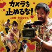 Keep Rolling (映画『カメラを止めるな!』主題歌) [feat. 山本真由美]/謙遜ラヴァーズジャケット画像