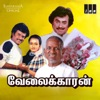 Velaikkaran (Original Motion Picture Soundtrack) - EP