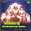 Gulebakaavali Katha (Original Motion Picture Soundtrack)