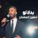 Bdlalo - Hussein Al Salman