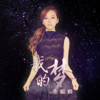 Jane Zhang - Dream It Possible artwork