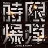 時限爆弾 DEMO & REMIX - EP ジャケット写真