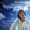 Валерия Михайловская - С Днем рождения, мама!!! artwork
