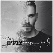 צבעים (feat. רון בוחניק) - Gil Vain