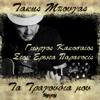 Giorgos Kakosaios & Takis Bougas - Ston Erota Paranoeis (Takis Bougas / Ta Tragoudia Mou) artwork