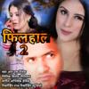 Filhal 2 feat HRP Babu Juhi Pandey - Rs Ritesh mp3