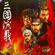 Legends of the Three Kingdoms Ⅱ (Title Music) - Tsai Chih-Chan