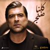 Wael Kfoury - Kelna Mnenjar artwork