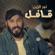 Qafel - Nour Elzein