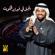 Al Majd Hona - Hussain Al Jassmi