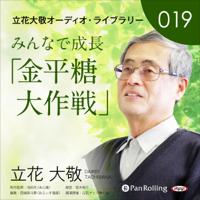 立花大敬オーディオライブラリー19「みんなで成長『金平糖大作戦』」