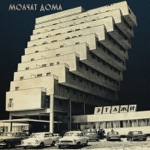 Molchat Doma - Тоска