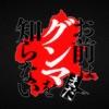 TV Anime Omae Ha Mada Gunma Wo Shiranai (Original Soundtrack)