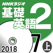 NHK 基礎英語2 2018年7月号(上)