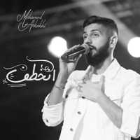 Download Mp3 Mohamed Al Shehhi - Inkhataf - Single