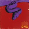 Tainy, Anuel AA & Ozuna - Adicto ilustración
