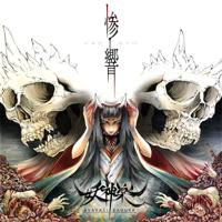 Ayakasi Kagura - Zan Kyo artwork