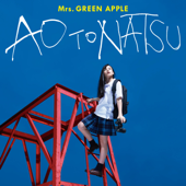 青と夏-Mrs. GREEN APPLE