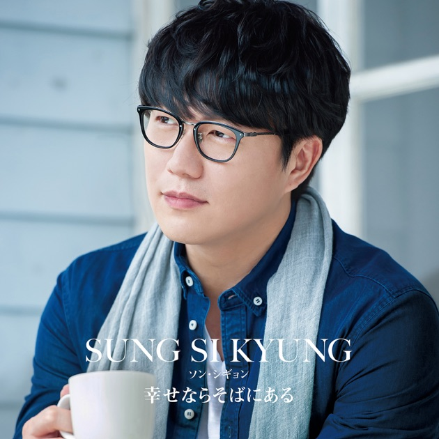 Sung Si Kyung – Shiawasenara Sobaniaru – Single [iTunes Plus M4A] | iplusall.4fullz.com