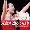 Hibari Uplifting - EP - Hibari Misora