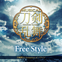 Free Style - EP - 刀剣男士 formation of パライソ