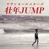 壮年JUMP by サザンオールスターズ