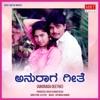 Anuraaga Geethe (Original Motion Picture Soundtrack) - EP