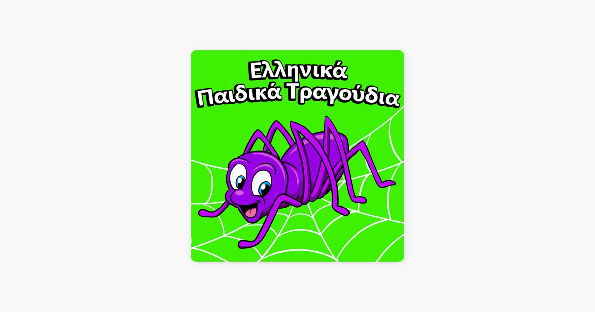 ec7a109df58  Ελληνικά Παιδικά Τραγούδια by Παιδικά Τραγούδια on Apple Music