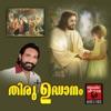 Thiru Udhanam