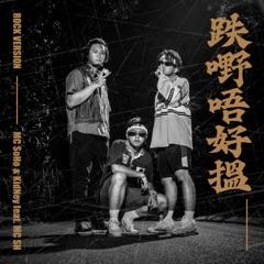 跌嘢唔好搵 (Rock Version) [feat. MC SH]